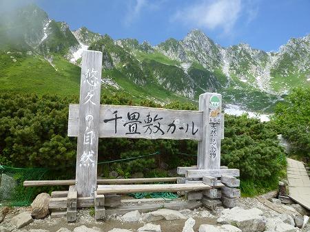 2012.7.28.senjoujiki 051