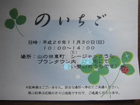のいちご2014