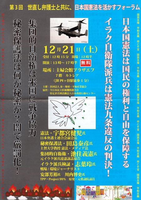 日本国憲法を活かすフォーラム チラシ