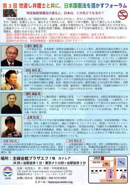日本国憲法を活かすフォーラム チラシ裏面