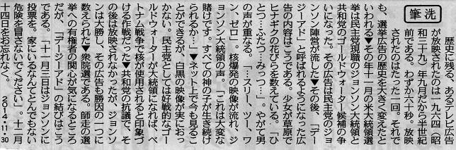 東京新聞14'11月30日朝刊「筆洗」