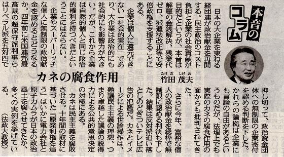 東京新聞12月4日本音のコラム「カネの腐蝕作用」より