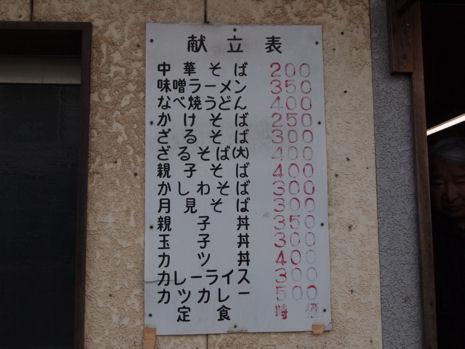 teishoku5