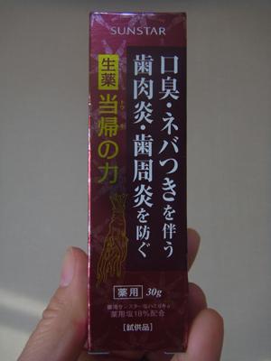 hamigaki1.jpg