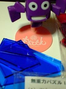 0G_Puzzle_001