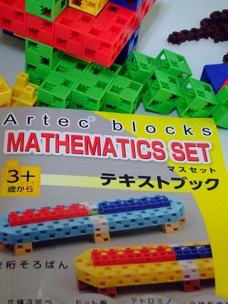 Artecblock_002
