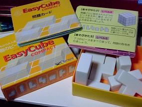 EasyCubecompact_001