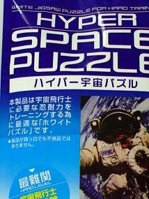 HyperSpacePuzzle_001