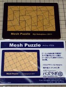 MeshPuzzle_001