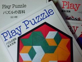PlayPuzzle123_001