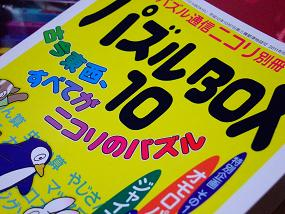 PuzzleBox10_001