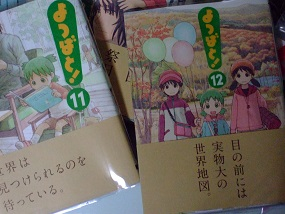 YOTSUBATO12_001