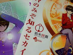 kaminomizo_001