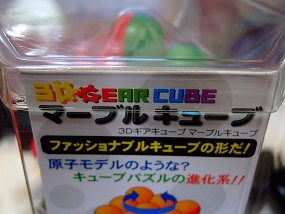 marblecube_002