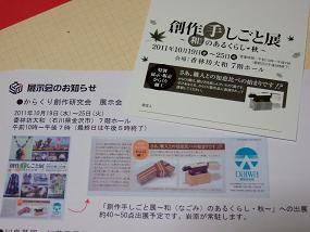 noppblog20111013_001