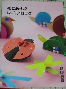 noppblog20111106_002