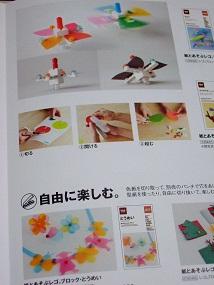 noppblog20111106_004