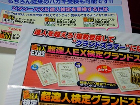 noppblog_20121012_001