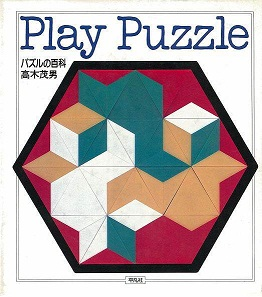 playpuzzleh1_blog