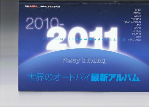 世界のオートバイ最新アルバム2011