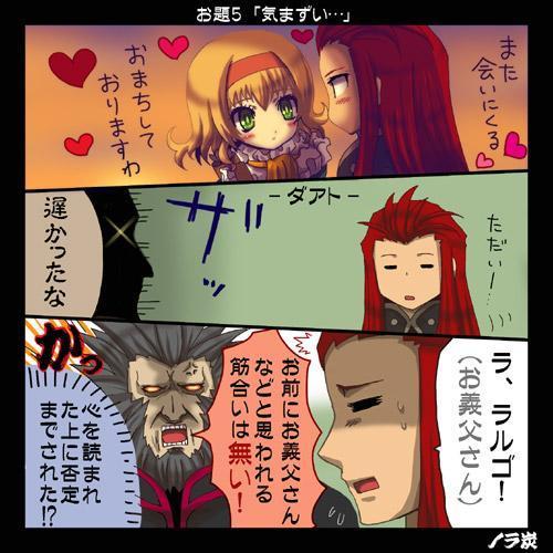 鮮尻と姫と黒獅子