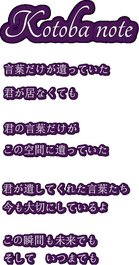 kitoba note