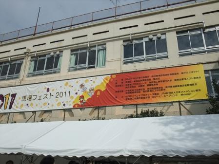 手塚ファン大会2011