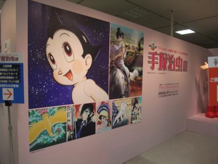 阪神百貨店 手塚治虫展