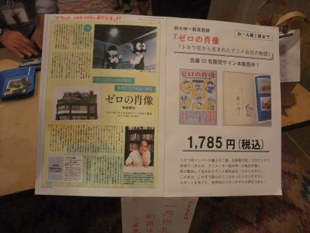 DSCF3038 - コピー