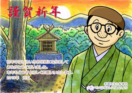 蛇神社年賀状(ブログ用1)