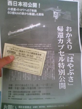 0918haya_1.jpg