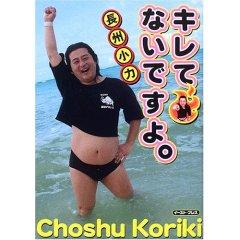 choshu