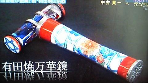aritayaki1_convert_20121030205300.jpg