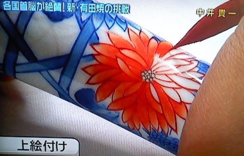 aritayaki2_convert_20121030205316.jpg