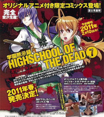学園黙示録 HIGHSCHOOL OF THE DEAD 7 オリジナルアニメBlu-ray付限定版
