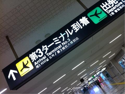 airport0115.jpg