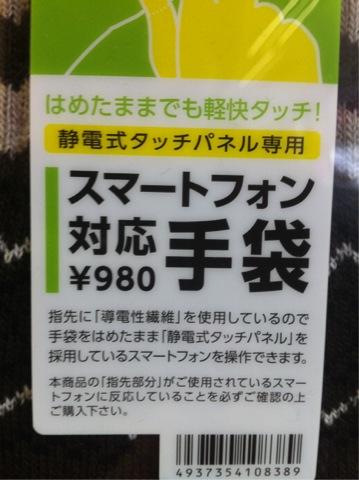 tebukuro0203.jpg
