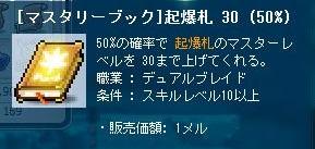 Maple110805_221820.jpg