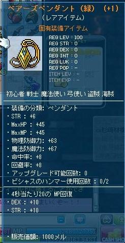 Maple110927_223119.jpg