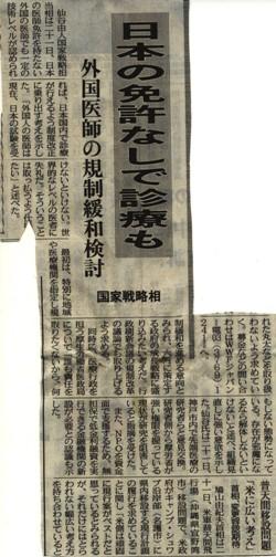 日本の資格無しで外国人医師を採用