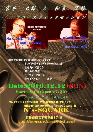 12月12日コンサート