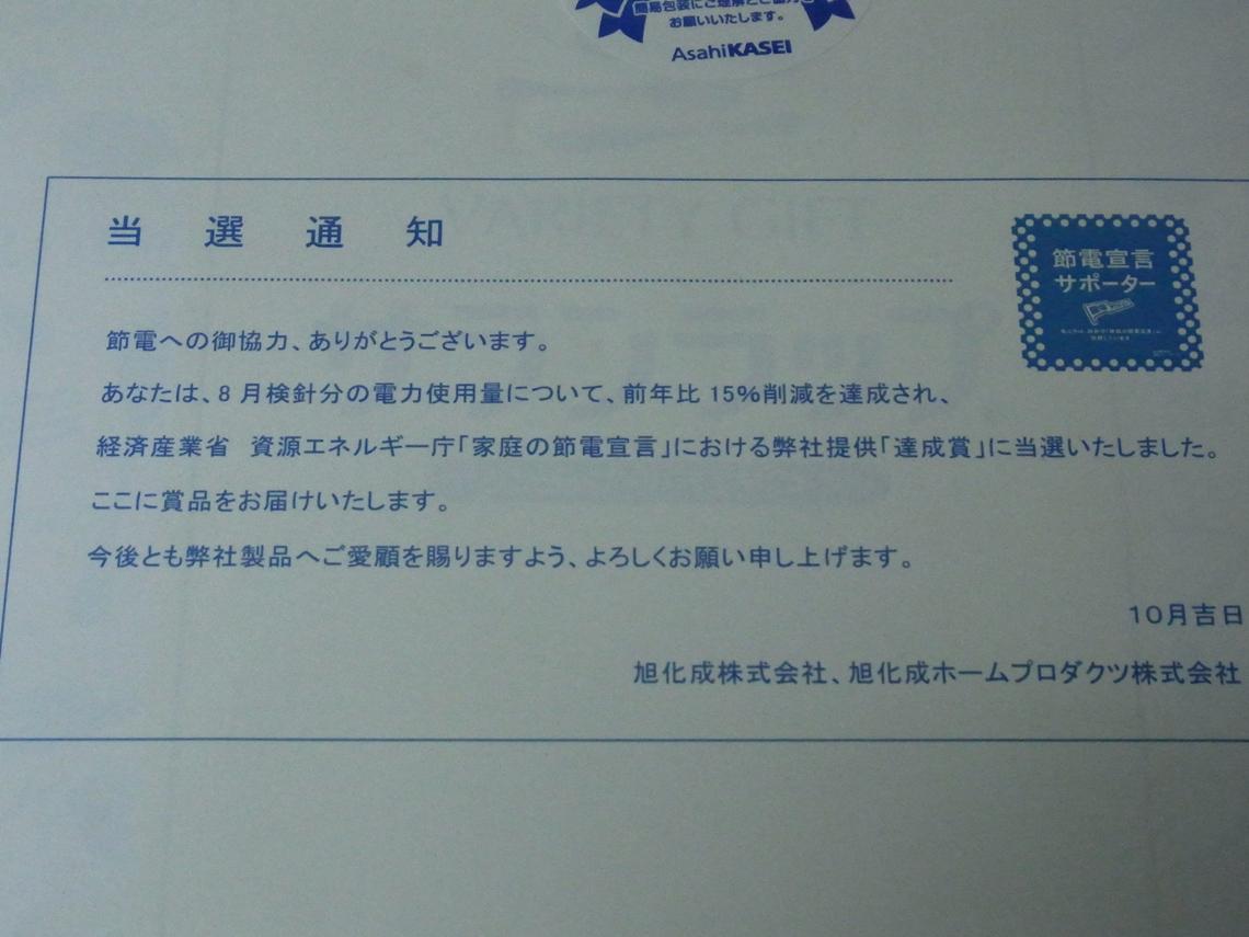 当選通知20111106