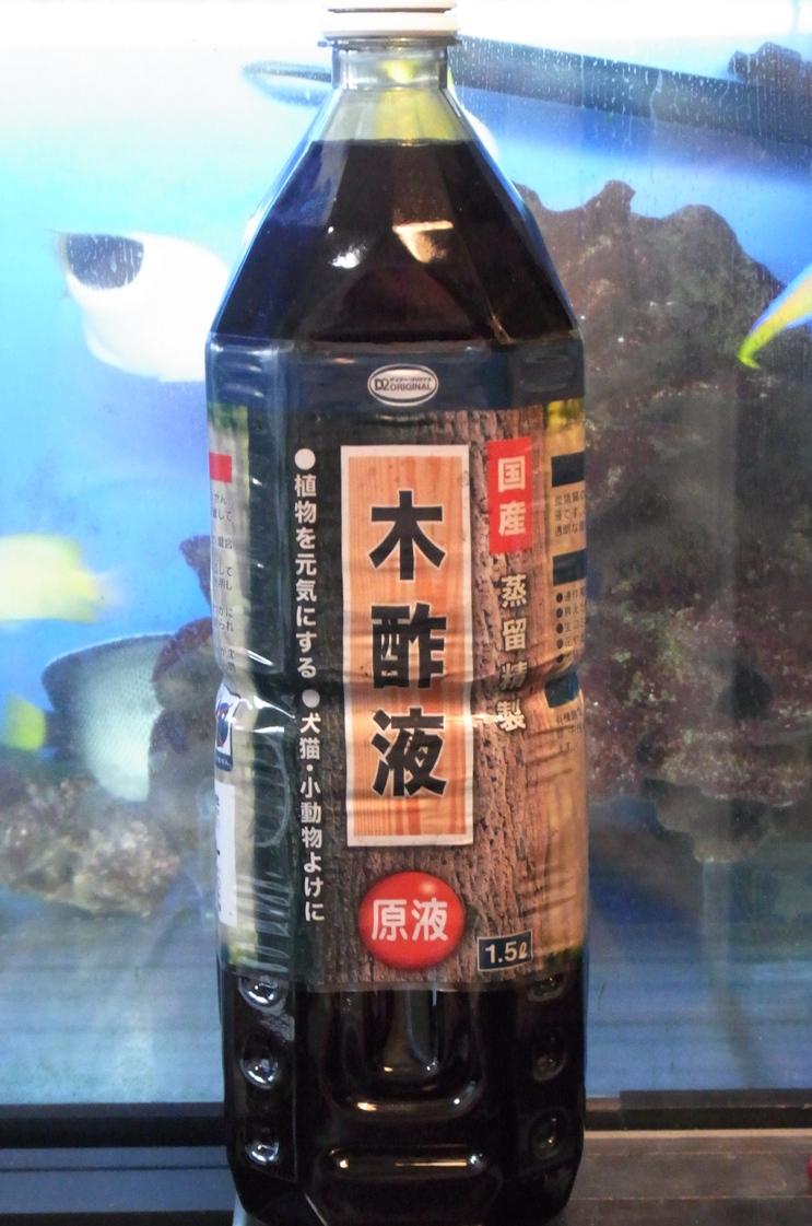 木酢液20120831