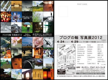 blogphoto2012.jpg