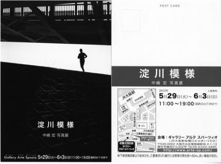 hiroshiDM.jpg