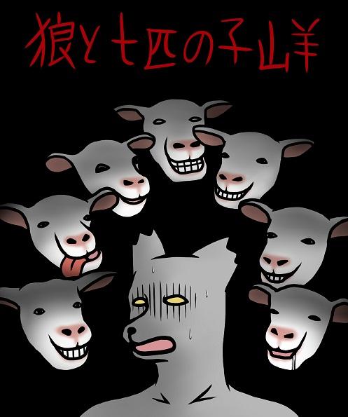 狼と七匹の子ヤギ