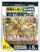 棕櫚竹観音竹の土