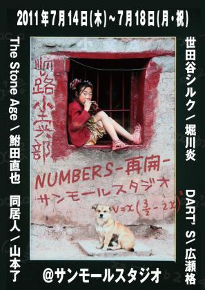 numbers-再開-表