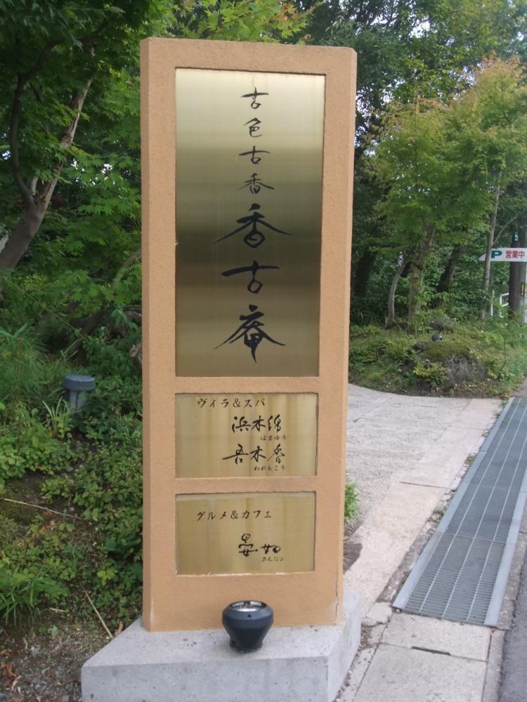 2010夏 大山旅行 023