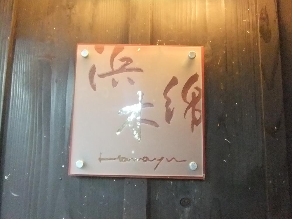 2010夏 大山旅行 062